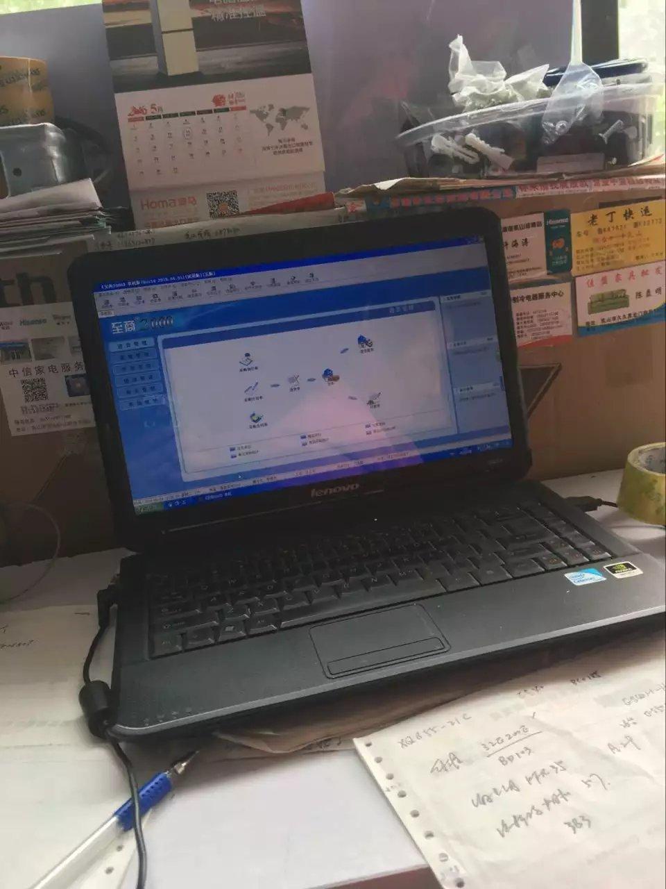 乳山创维旗舰店上线至商进销存软件